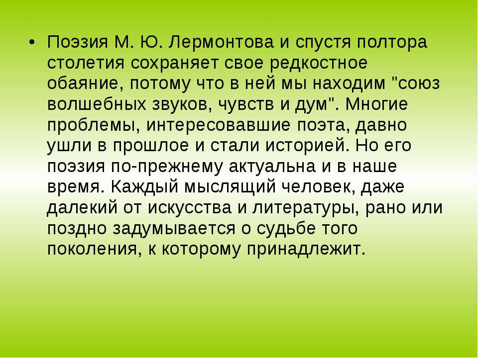 Поэзия М. Ю. Лермонтова и спустя полтора столетия сохраняет свое редкостное о...