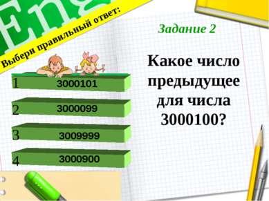 Какое число предыдущее для числа 3000100? Выбери правильный ответ: 1 2 4 3 30...