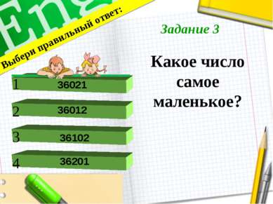 Какое число самое маленькое? Выбери правильный ответ: 1 2 4 3 36021 36012 362...