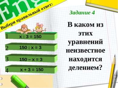 В каком из этих уравнений неизвестное находится делением? Выбери правильный о...
