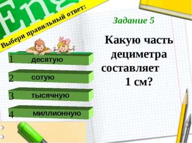 Какую часть дециметра составляет 1 см? Выбери правильный ответ: 1 2 4 3 десят...