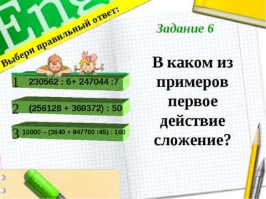 В каком из примеров первое действие сложение? Выбери правильный ответ: 1 2 3 ...