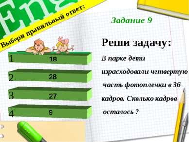 Реши задачу: В парке дети израсходовали четвертую часть фотопленки в 36 кадро...