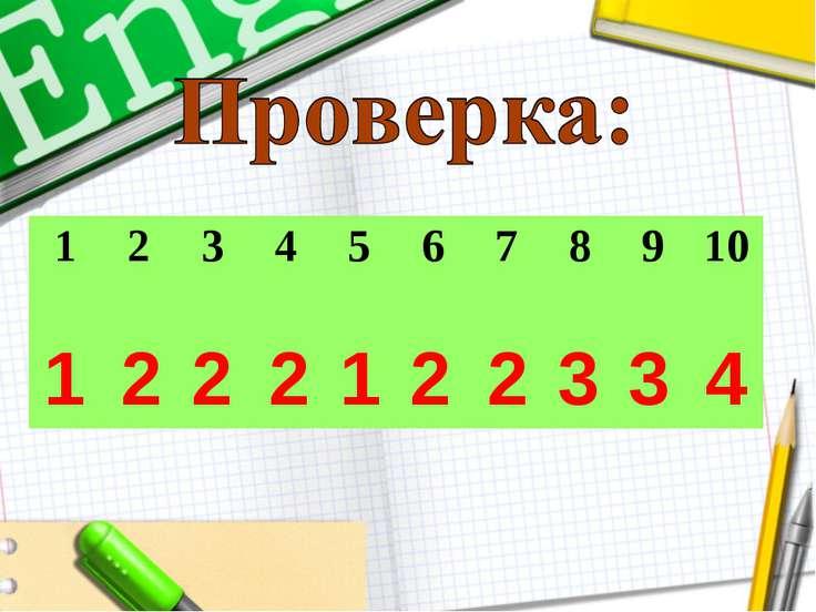1 2 2 2 1 2 2 3 3 4 1 2 3 4 5 6 7 8 9 10