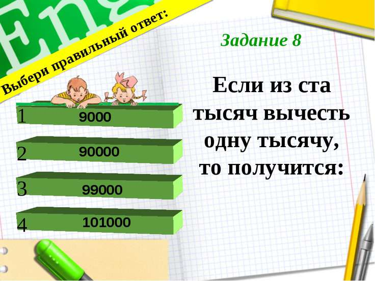 Если из ста тысяч вычесть одну тысячу, то получится: Выбери правильный ответ:...