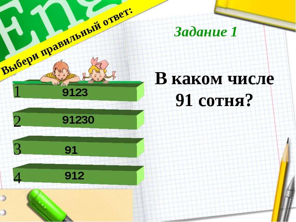 В каком числе 91 сотня? Выбери правильный ответ: 1 2 4 3 9123 91230 912 91 За...