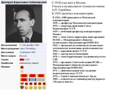 С 1918 года жил в Москве. Учился в музыкальном техникуме имени А.Н. Скрябина....