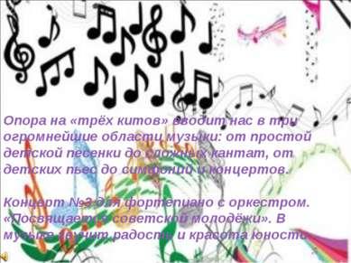 Опора на «трёх китов» вводит нас в три огромнейшие области музыки: от простой...