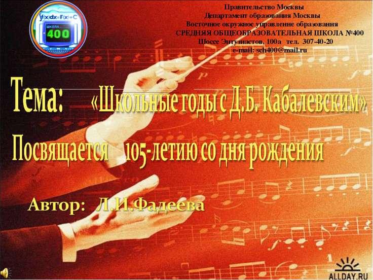 Правительство Москвы Департамент образования Москвы Восточное окружное управл...
