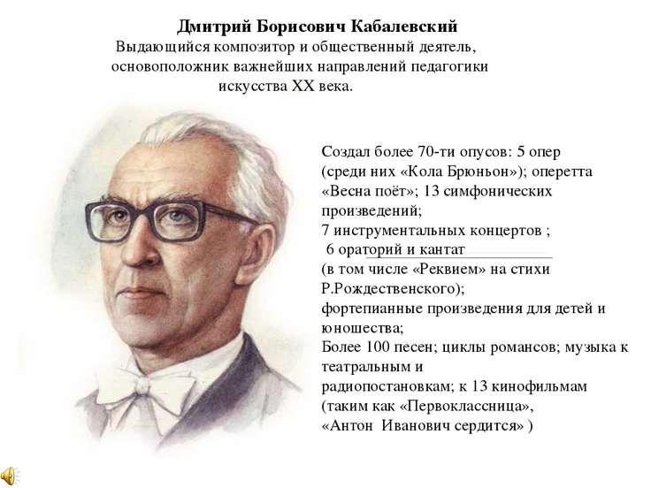 Дмитрий Борисович Кабалевский Выдающийся композитор и общественный деятель, о...