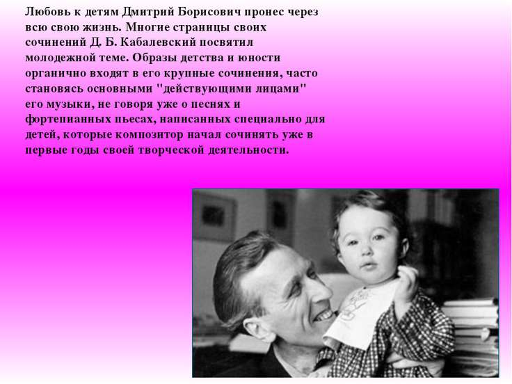 Любовь к детям Дмитрий Борисович пронес через всю свою жизнь. Многие страницы...