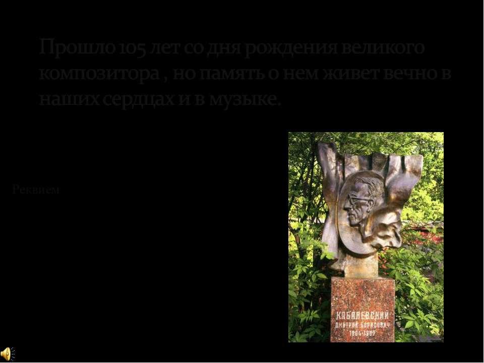 Реквием на стихи Р. Рождественского - это не только память о советских воинах...