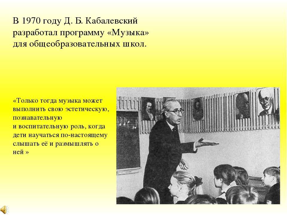 В 1970 году Д. Б. Кабалевский разработал программу «Музыка» для общеобразоват...