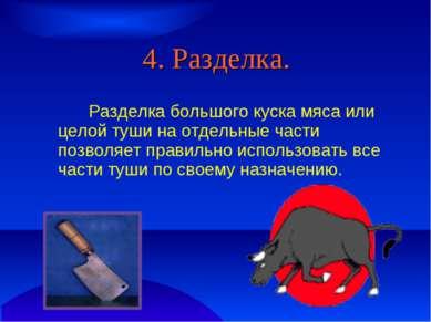 4. Разделка. Разделка большого куска мяса или целой туши на отдельные части п...