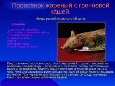 Поросёнок жареный с гречневой кашей. блюдо русской национальной кухни. Рецепт...