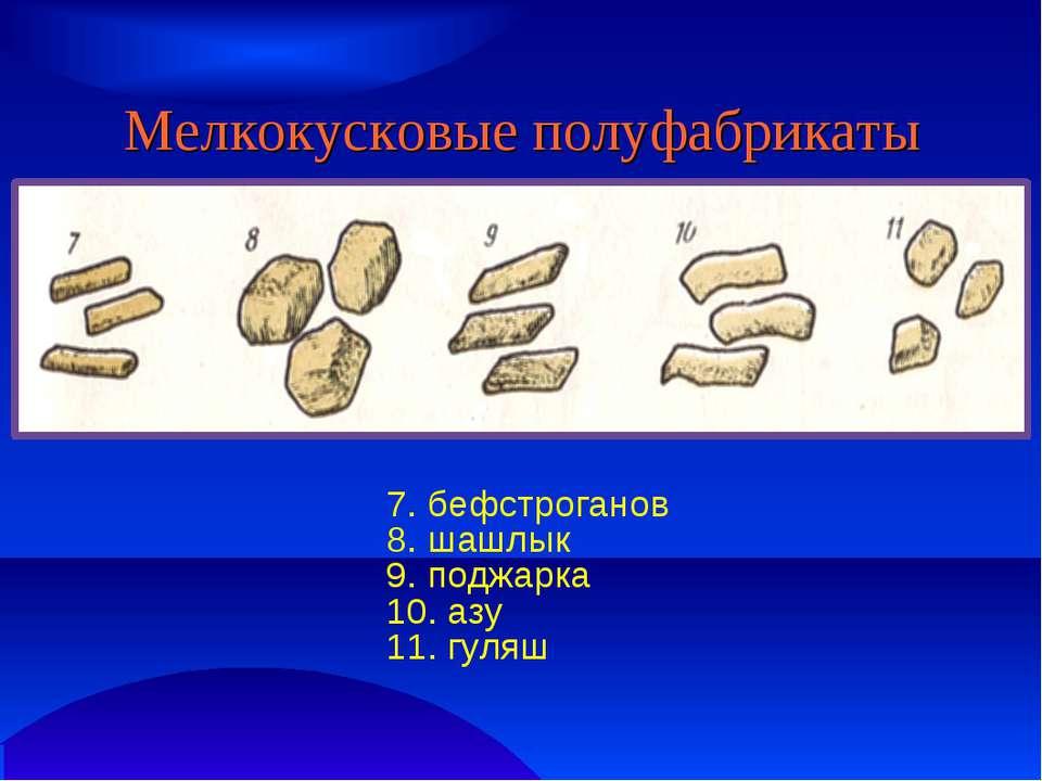 Мелкокусковые полуфабрикаты 7. бефстроганов 8. шашлык 9. поджарка 10. азу 11....