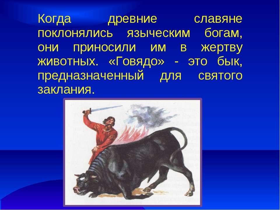 Когда древние славяне поклонялись языческим богам, они приносили им в жертву ...