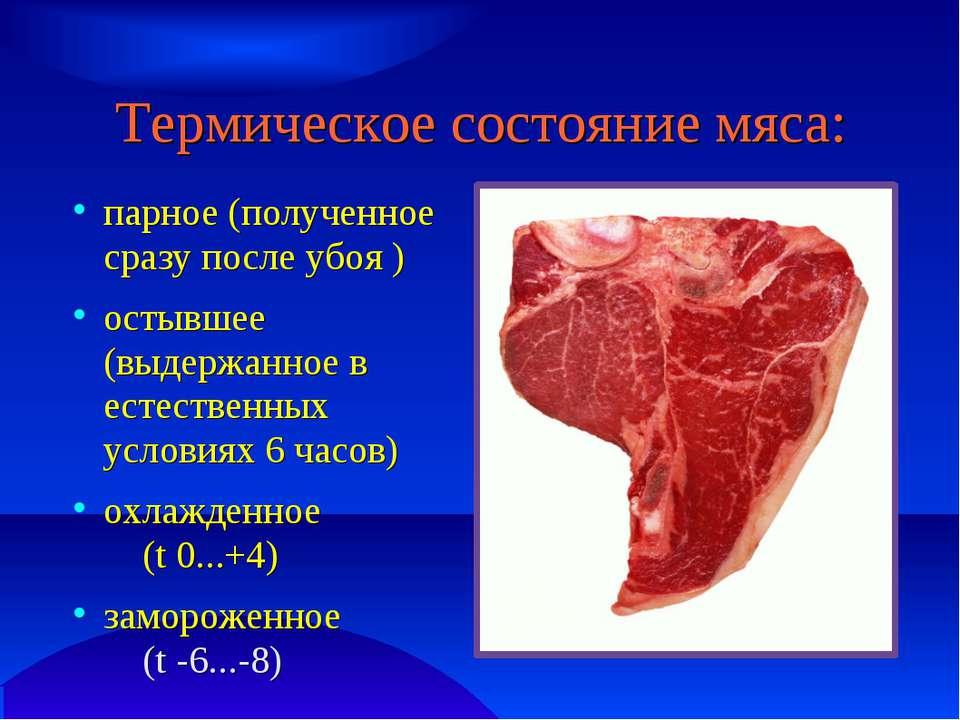 Термическое состояние мяса: парное (полученное сразу после убоя ) остывшее (в...