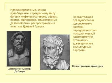 Идеализированные, как бы приобщенные к прекрасному миру богов и мифических ге...