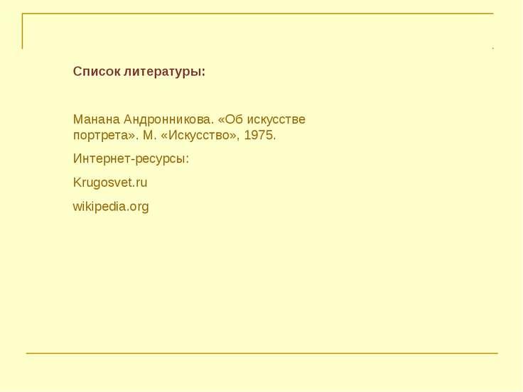 Список литературы: Манана Андронникова. «Об искусстве портрета». М. «Искусств...
