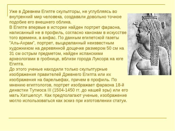 Уже в Древнем Египте скульпторы, не углубляясь во внутренний мир человека, со...