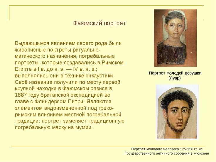 Выдающимся явлением своего рода были живописные портреты ритуально-магическог...