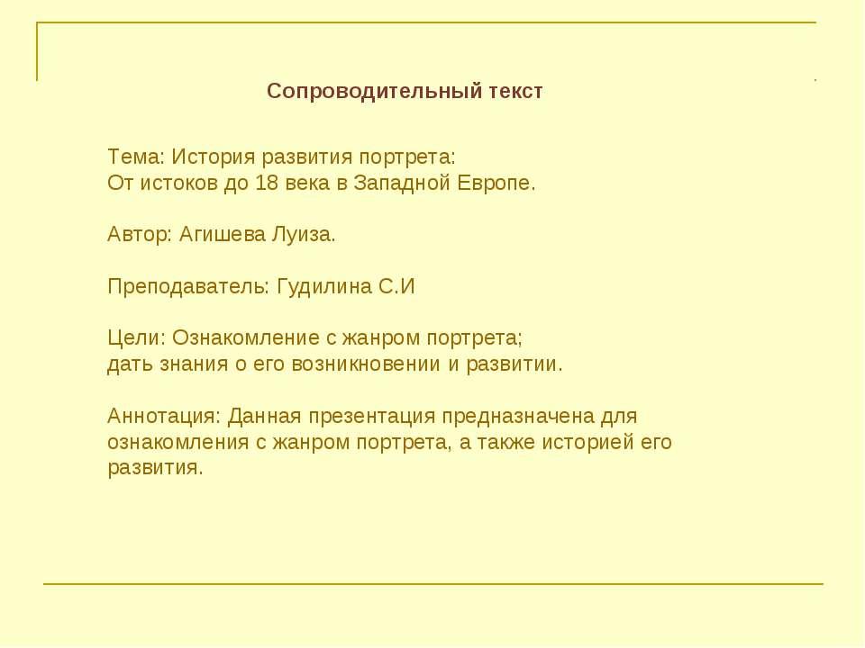 Сопроводительный текст Тема: История развития портрета: От истоков до 18 века...