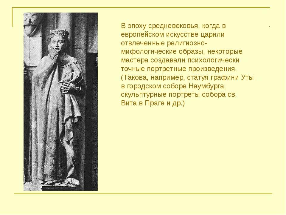 В эпоху средневековья, когда в европейском искусстве царили отвлеченные религ...