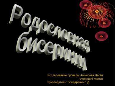 Исследование провела: Аммосова Настя ученица 6 класса Руководитель: Бондаренк...