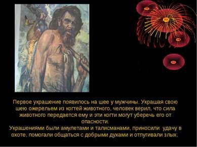 Первое украшение появилось на шее у мужчины. Украшая свою шею ожерельем из ко...