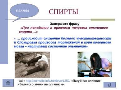 СПИРТЫ 5 БАЛЛА Завершите фразу «При попадании в организм человека этилового с...