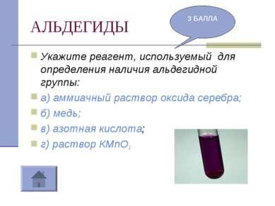 АЛЬДЕГИДЫ Укажите реагент, используемый для определения наличия альдегидной г...