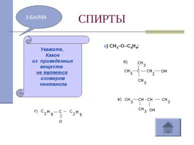 СПИРТЫ 3 БАЛЛА Укажите, Какое из приведенных веществ не является изомером пен...
