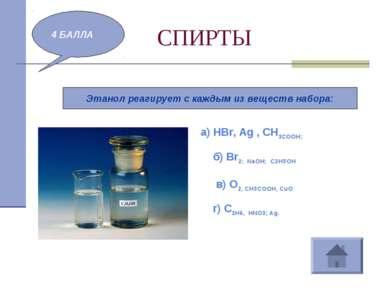 СПИРТЫ 4 БАЛЛА Этанол реагирует с каждым из веществ набора: а) HBr, Ag , CH3C...