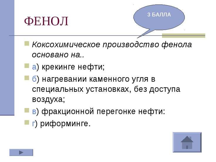 ФЕНОЛ Коксохимическое производство фенола основано на.. а) крекинге нефти; б)...