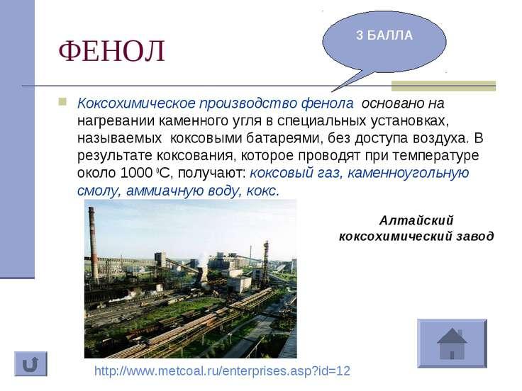 ФЕНОЛ Коксохимическое производство фенола основано на нагревании каменного уг...
