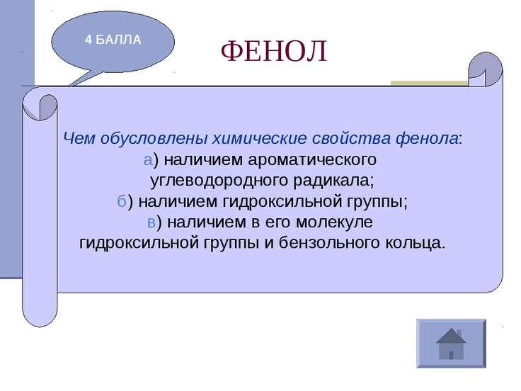 ФЕНОЛ 4 БАЛЛА Чем обусловлены химические свойства фенола: а) наличием аромати...
