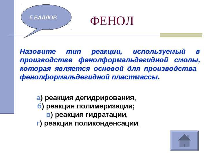 ФЕНОЛ 5 БАЛЛОВ Назовите тип реакции, используемый в производстве фенолформаль...
