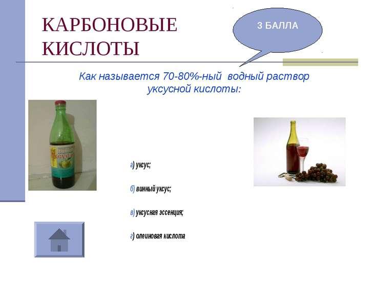 КАРБОНОВЫЕ КИСЛОТЫ а) уксус; б) винный уксус; в) уксусная эссенция; г) олеино...