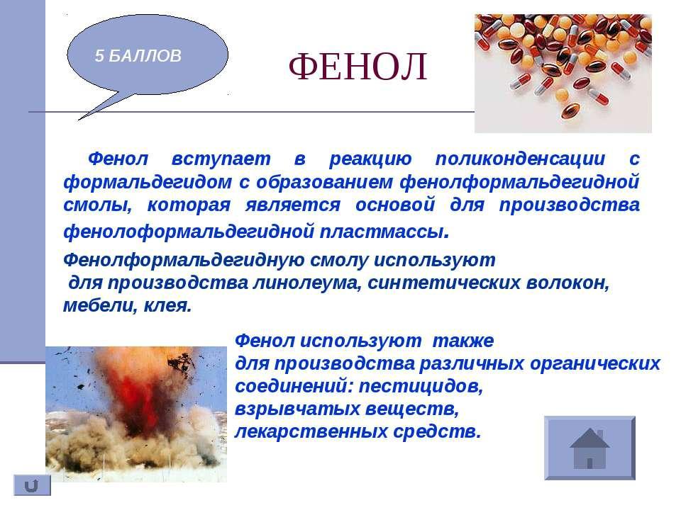 ФЕНОЛ 5 БАЛЛОВ Фенол вступает в реакцию поликонденсации с формальдегидом с об...