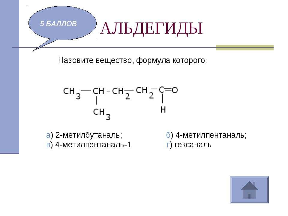 АЛЬДЕГИДЫ 5 БАЛЛОВ Назовите вещество, формула которого: а) 2-метилбутаналь; б...