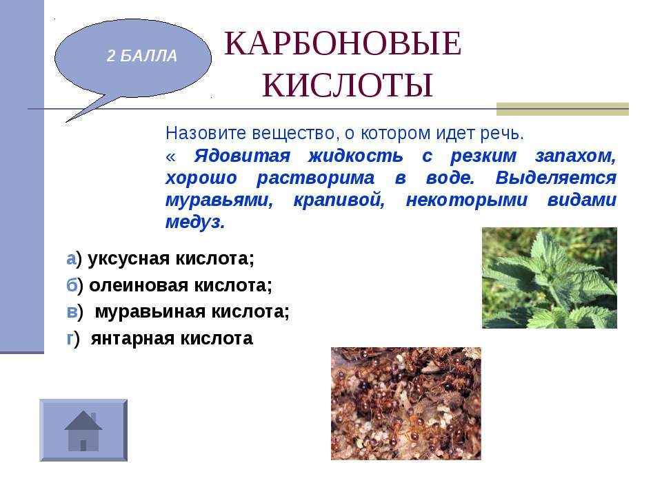 КАРБОНОВЫЕ КИСЛОТЫ а) уксусная кислота; б) олеиновая кислота; в) муравьиная к...
