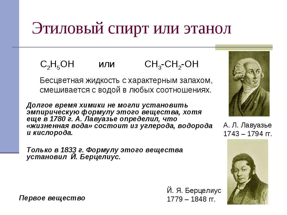 Этиловый спирт или этанол С2Н5ОН или СН3-СН2-ОН Бесцветная жидкость с характе...