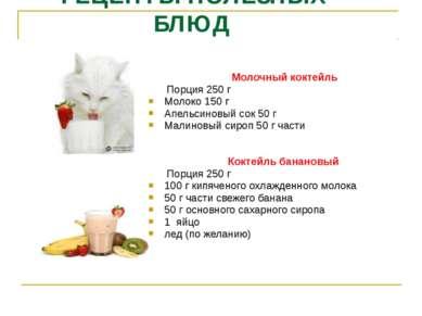 Молочный коктейль Порция 250 г Молоко 150 г Апельсиновый сок 50 г Малиновый с...