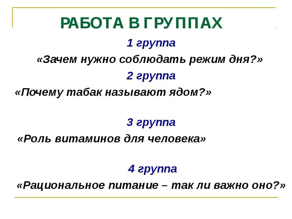 РАБОТА В ГРУППАХ 1 группа «Зачем нужно соблюдать режим дня?» 2 группа «Почему...
