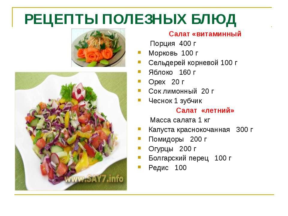 РЕЦЕПТЫ ПОЛЕЗНЫХ БЛЮД Салат «витаминный Порция 400 г Морковь 100 г Сельдерей ...