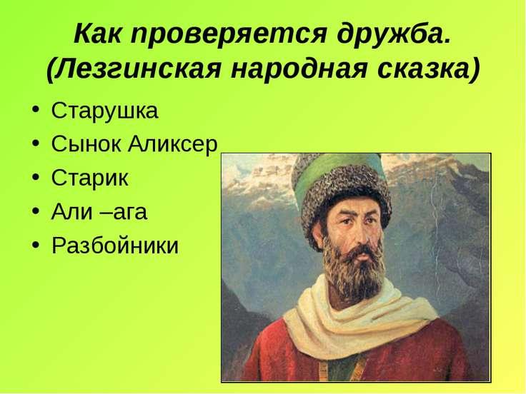 Как проверяется дружба. (Лезгинская народная сказка) Старушка Сынок Аликсер С...