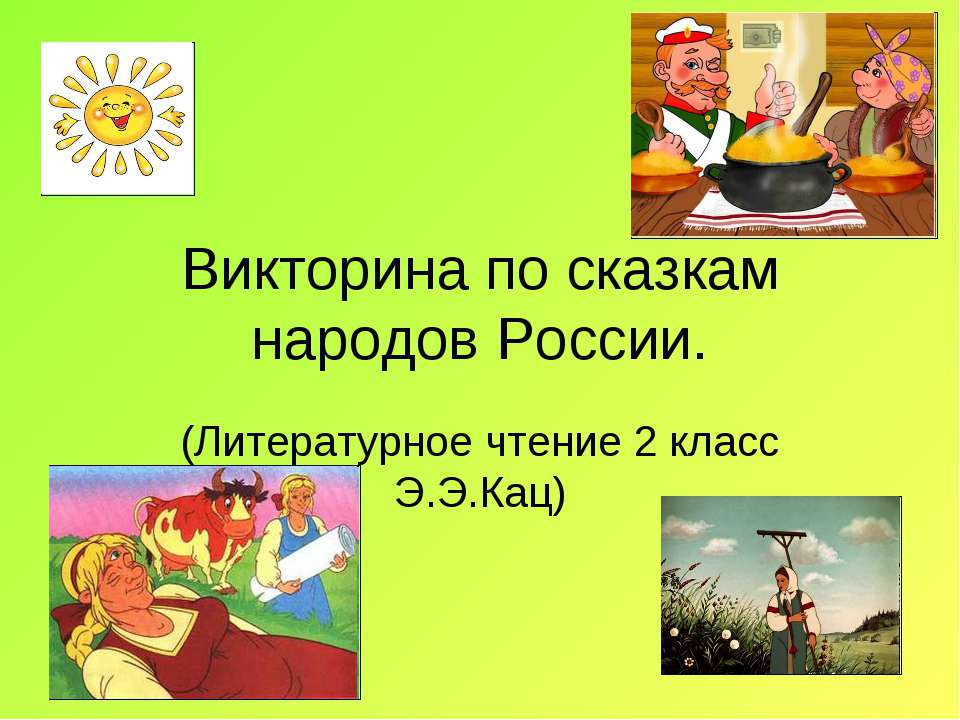 Викторина по сказкам народов России. (Литературное чтение 2 класс Э.Э.Кац)