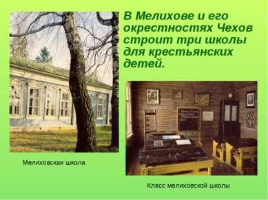 В Мелихове и его окрестностях Чехов строит три школы для крестьянских детей. ...