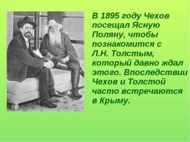 В 1895 году Чехов посещал Ясную Поляну, чтобы познакомится с Л.Н. Толстым, ко...